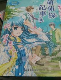 萌侦探纪事3