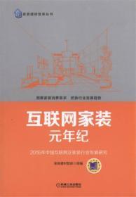 互联网家装元年纪:2016年中国互联网泛家装行业发展研究