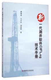 新一代测井软件CIFLog技术手册