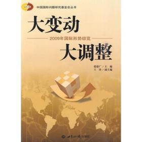 大变动 大调整:2009年国际形势综览