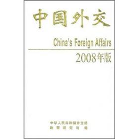 中国外交:2008年版(精装)
