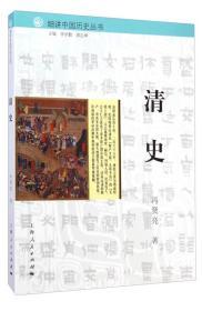 细讲中国历史丛书·清史