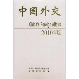 (精)中国外交(2010年版)