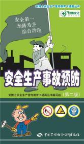 安全生产事故预防