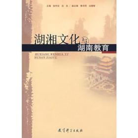 湖湘文化与湖南教育