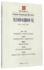 美国问题研究(2014 2 总第19辑)