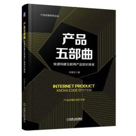 产品五部曲:快速构建互联网产品知识体系