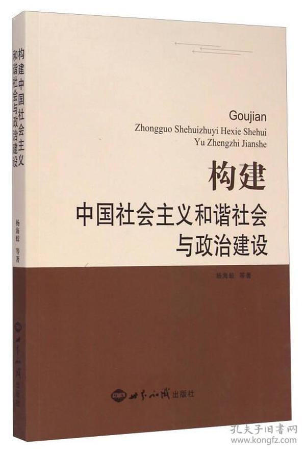 构建中国社会主义和谐社会与政治建设