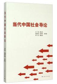 当代中国社会导论