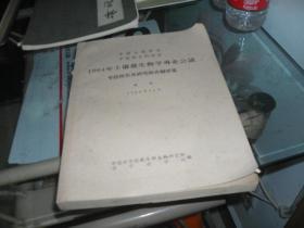 中国土土壤学会中国微生物学会1964年土壤微生物学专业会议专题报告及研究报告摘要
