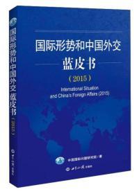 国际形势和中国外交蓝皮书.2015