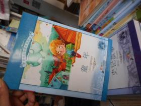 新课标小学语文阅读丛书彩绘注音版 -童年