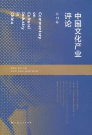 中国文化产业评论