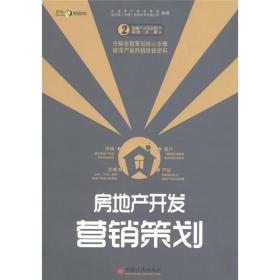房地产开发营销策划