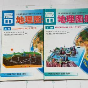 高中地理图册(上下册)