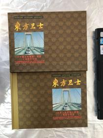 东方卫士《中国人民警察》邮票上海首发纪念(邮票面额是5230分,一张不少,多张首日封)