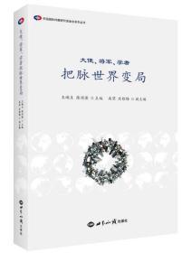 正版 大使、将军、学者把脉世界变局 王嵎生 陈须隆 世界知识出版社