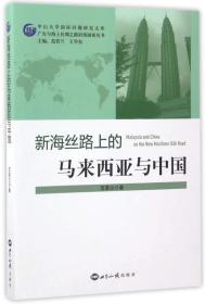 新海丝路上的马来西亚与中国/广东与海上丝绸之路沿线国家丛书·中山大学国际问题研究文库