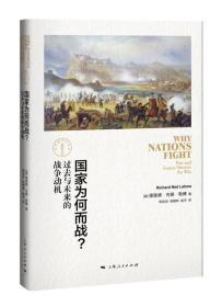 国家为何而战?:过去与未来的战争动机