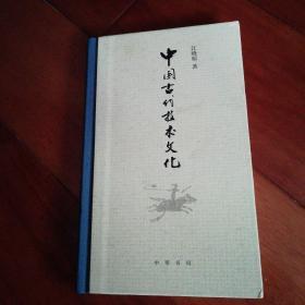 中国古代技术文化