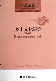 学津清谈讲座丛书:乡土文化研究(第1辑)