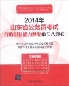 2014年山东省公务员考试行政职业能力测验最后八套卷