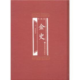 百衲本金史(全2册)