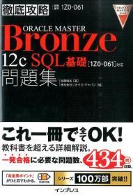 日文原版书 彻底攻略ORACLE MASTER Bronze 12c SQL基础问题集 「1Z0-061」対応