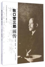 中外著名教育家画传系列:牧口常三郎画传