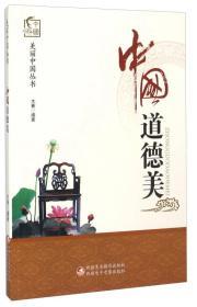中国美——中国道德美