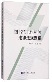 人文社科55: 图书馆工作相关法律法规选编