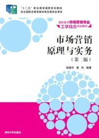 市场营销原理与实务(第2版)/胡德华