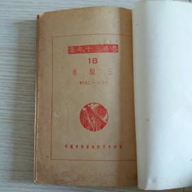 鲁迅三十年集:18、三闲集(1927--29年著、鲁迅先生纪念委员会编印、中华民国36年8月10日大连第一版、印数8千册)cc