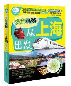 火车畅游,从上海出发