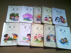 90年代五年制小学语文课本 1 —— 10 十本