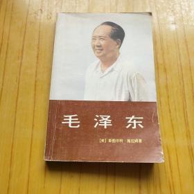 国外研究毛泽东思想资料选辑-毛泽东