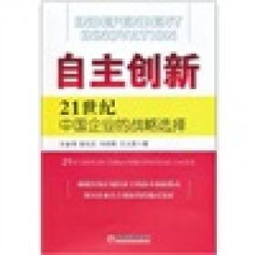 自主创新:21世纪中国企业的战略选择