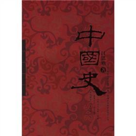 中国史 9787532543236