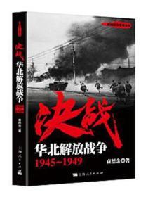 解放战争系列丛书:决战.华北解放战争1945-19499787208146174(3049-1-2)