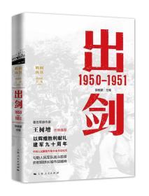 出剑 1950—1951
