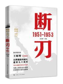 断刃 1951—1953 (未开封)
