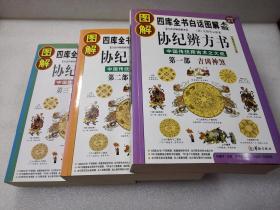 全新未阅《协纪辨方书》大缺本!华龄出版社 2009年1版1印 平装3厚册全 重达3公斤