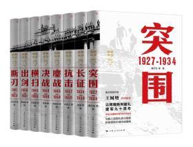 胜利丛书(套装共8册)