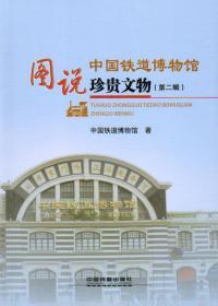 图说中国铁道博物馆珍贵文物(第二辑)