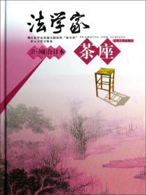 法学家茶座(21-24辑)(合订本)