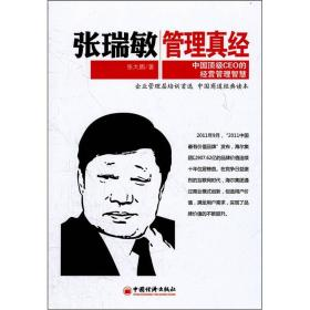 张瑞敏管理真经:中国顶级CEO的经营管理智慧