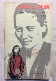 """我和""""二阿姨""""(宋庆龄的故事)(少年儿童文学类)(H109B)"""