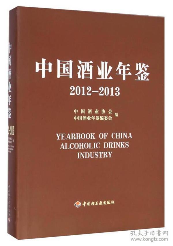 中国酒业年鉴(2012-2013)
