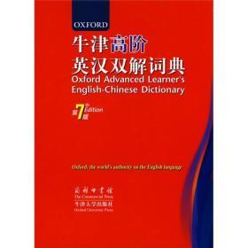 牛津高阶英汉双解词典第7版 (英)霍恩比 9787100067065