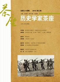 历史学家茶座:总第三十四辑 2014第三辑:ⅩⅩⅩⅣ